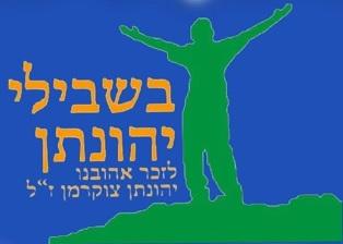 לוגו יהונתן